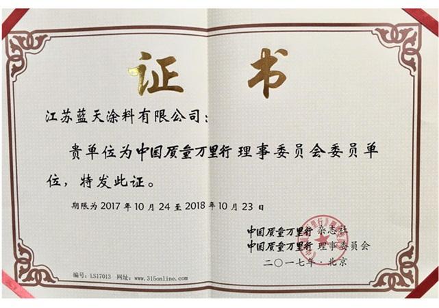 中国质量万里行理事委员会委员单位