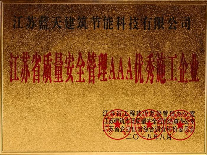 江苏省质量安全管理AAA优秀施工企业